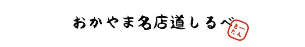 きーたんの「オススメ岡山グルメランチ」ブログ